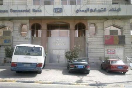 فرص:البنك التجاري اليمني يعلن عن حاجته لشغل وظائف شاغرة لحاملي الشهادات الجامعية