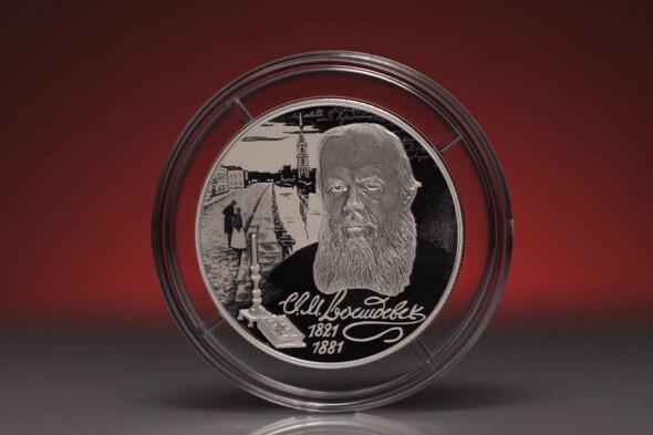 موسكو: بنك روسيا يصدر قطعة نقدية تكريما للكاتب العالمي الشهير فيودور دوستويفسكي