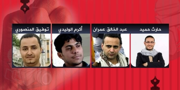 اليمن: نقابة الصحفيين تقول ان اربعة من اعضائها المحكومين بالاعدام يتعرضون لتعذيب وحشي في صنعاء