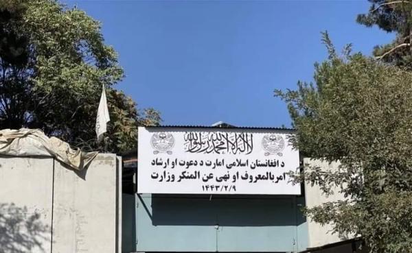 افغانستان: طالبان تستبدل حقيبة شؤون المرأة بوزارة الأمر بالمعروف والنهي عن المنكر