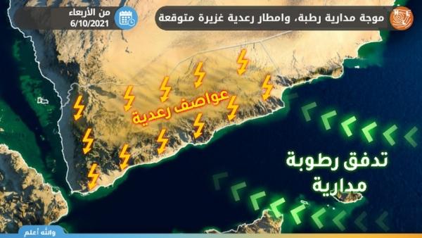 اليمن تحت تأثير بقايا الحالة المدارية شاهين ابتداء من يوم غد الاربعاء