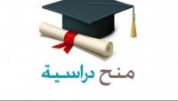 """وزارة التعليم العالي في الحكومة المعترف بها تعلن بدء عملية التنسيق للتنافس على منح التبادل الثقافي"""""""