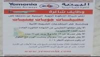 شركة الخطوط الجوية اليمنية تعلن عن حاجتها الى مضيفات يمنيات