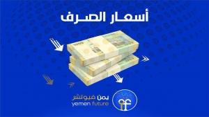 اليمن: الريال نحو 1400 للدولار الواحد في التعاملات الصباحية